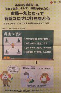 感染 者 富山 市 最新 情報 コロナ